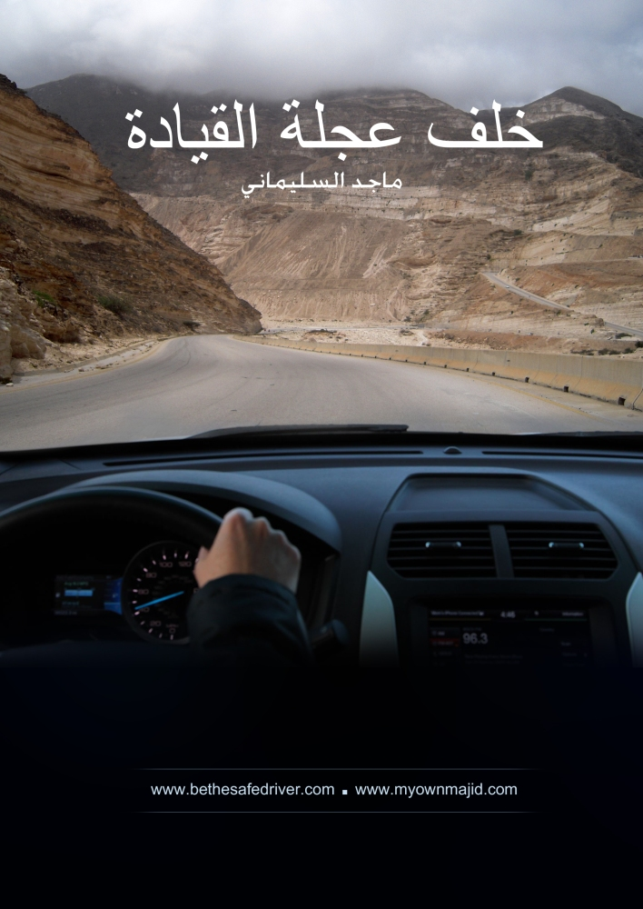 Accolades coming in for Arabic - Behind The Wheel! (2/2)